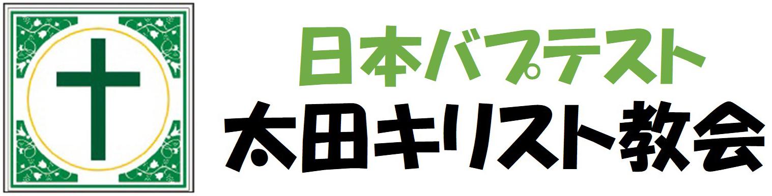 太田キリスト教会